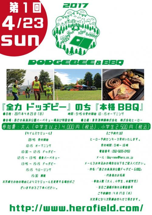 ドッヂビー&BBQ0423.jpg