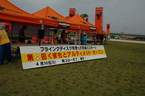 070430_Kumamoto_Teikei-1.JPG