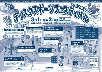 HDGC_ryugasaki080210.jpg
