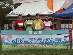 090922-23_KiyosatoOpen_1145_mini.JPG
