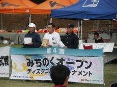091011-12_MichinokuOpen_01_437_mini.JPG
