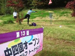 13回中四国オープンP1040235.jpg