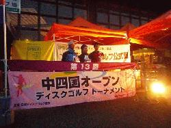 13回中四国オープンP1040307.jpg