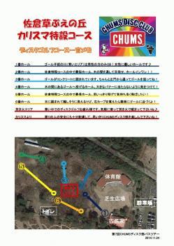 CHUMSディスク部コースマップ.jpg