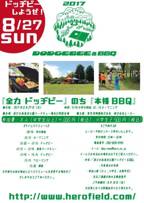 8月27日(日)!真夏のドッヂビー&BBQ!