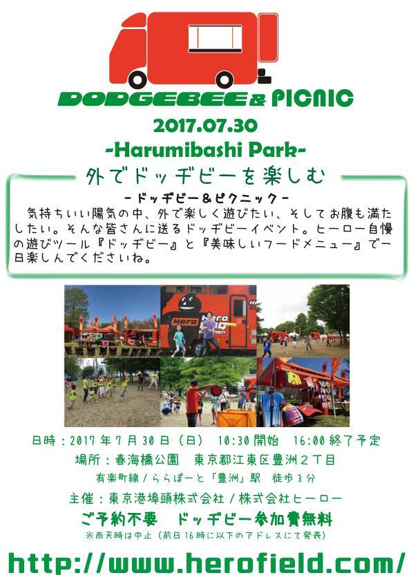 開催決定ドッヂビー&ピクニック!in 春海橋公園