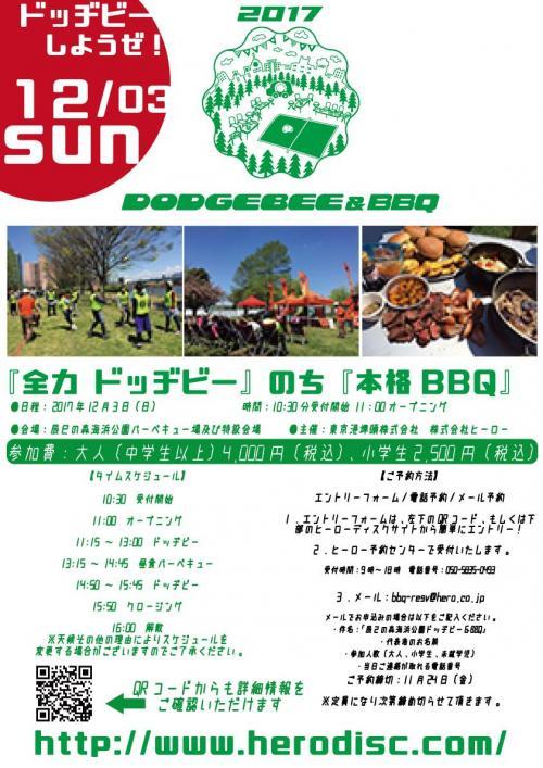 【12月3日】今シーズン最後のDodgebee&BBQ!