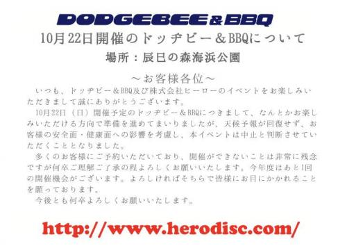 10月22日ドッヂビー&BBQ 中止のお知らせ